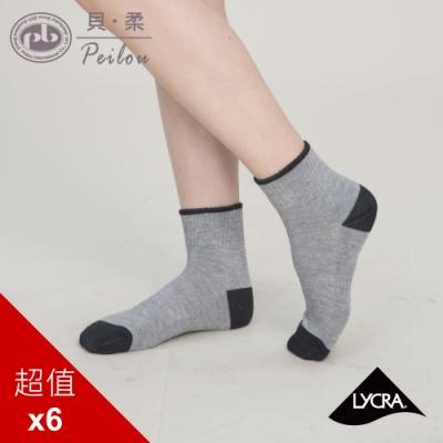 貝柔萊卡防震運動氣墊襪-亮彩短襪(6雙組)(男女款)