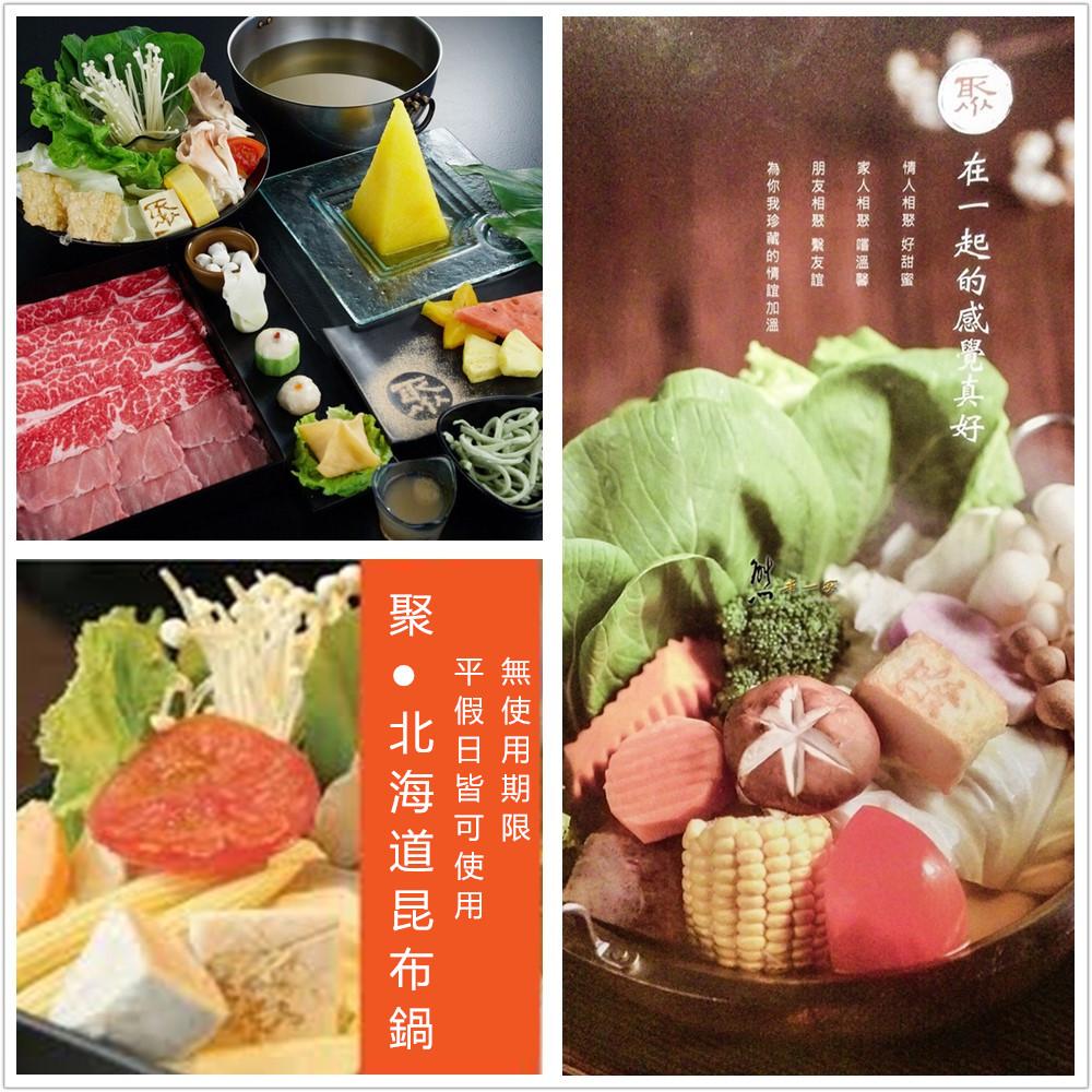 (王品集團)聚火鍋 北海道昆布鍋套餐券(4張)