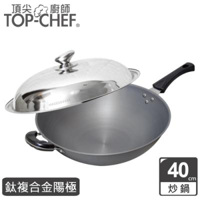 頂尖廚師 Top Chef 鈦廚頂級陽極深型炒鍋40公分 附鍋蓋