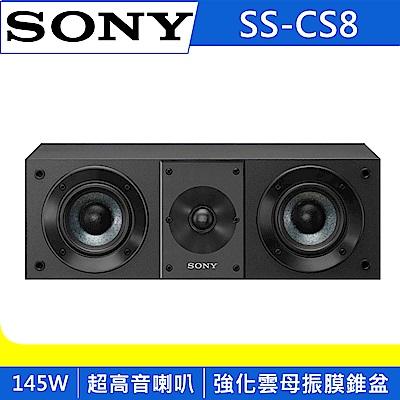 SONY 中置喇叭 SS-CS8
