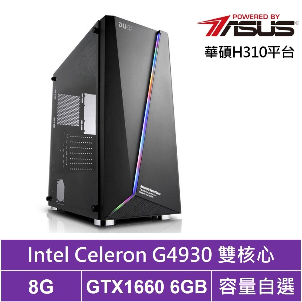 華碩H310平台[風影武將]雙核GTX1660獨顯電腦