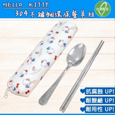 HELLO KITTY 台灣精製不鏽鋼環保餐具組-蘋果款(KS-8337B)
