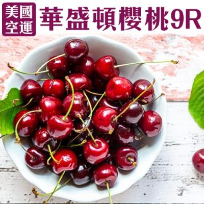 【天天果園】美國華盛頓9R櫻桃禮盒(600g)x2盒