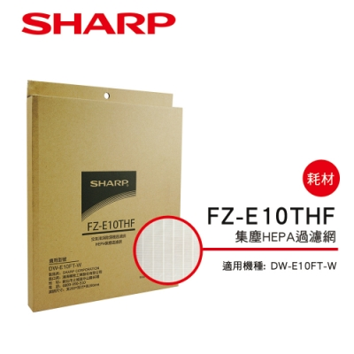 SHARP夏普 DW-E10FT-W空氣清淨機 專用HEPA集塵過濾網 FZ-E10THF