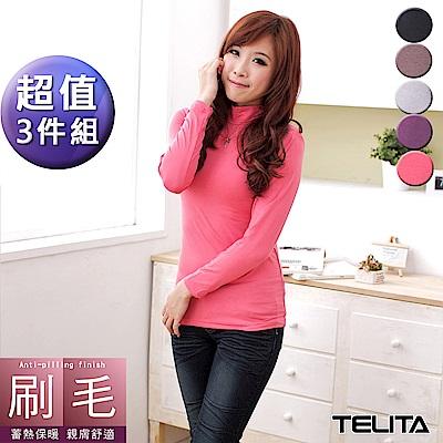 [時時樂限定](3件組)型男靚女刷毛蓄熱保暖長袖T恤 TELITA