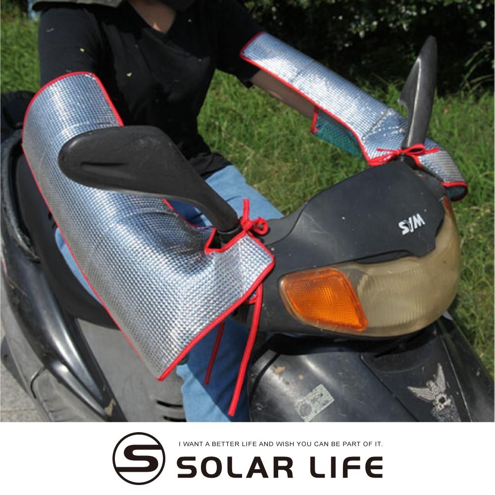 機車遮陽防曬隔熱把手握把套.通風透氣不悶熱防紫外線防風防雨機車手把套可當便當隔熱墊野餐座墊