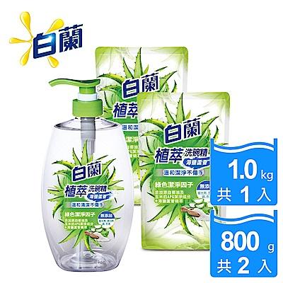 白蘭 植萃洗碗精1+2件組(1KGx1+800Gx2)_海鹽蘆薈