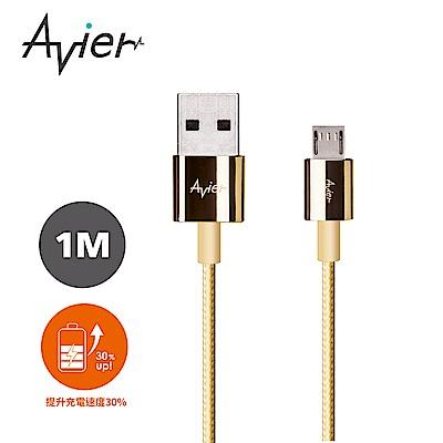 【Avier】Micro USB 土豪金 極速鋅合金編織充電傳輸線_(1M)-金色