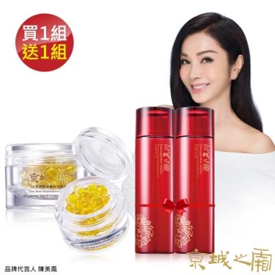 京城之霜 牛爾 買1送1 30天逆轉青春時光膠囊2入+60植萃抗皺活膚導入美容液EX 2入