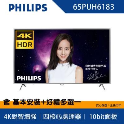 PHILIPS飛利浦 65吋 4K HDR 安卓聯網液晶顯示器+視訊盒 65PUH6183