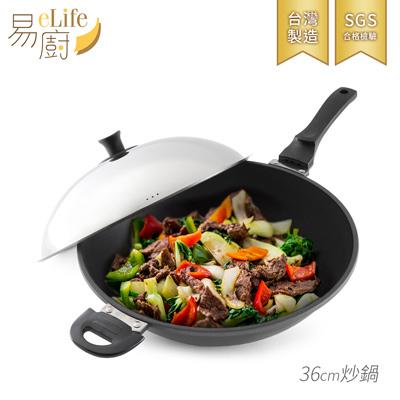 eLife易廚 頂極6+2層健康不沾鍋(炒鍋36cm)