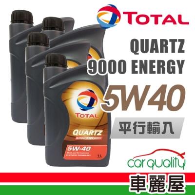 【TOTAL】9000 ENERGY SN 5W40 1L_四入組_機油保養套餐