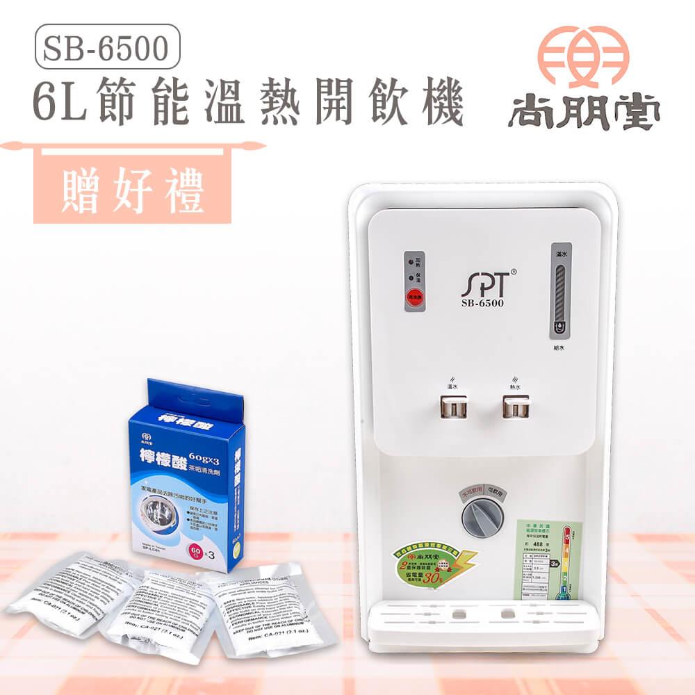 尚朋堂 6L節能溫熱開飲機SB-6500