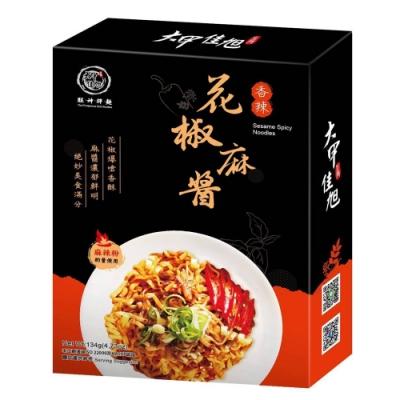 【旺神拌麵】花椒麻醬拌麵 129g