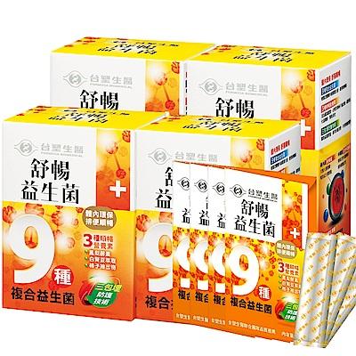 台塑生醫 舒暢益生菌(30包入/盒) 4盒/組(加贈12包)
