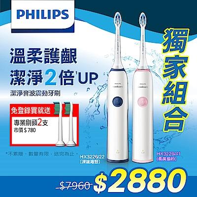 【獨家再送刷頭】飛利浦Sonicare潔淨音波震動牙刷/電動牙刷HX3226(藍+粉)