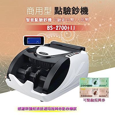 【大當家】BS-2700+II 可點振興券/台幣/人民幣點驗鈔機 最新升級版  超強機種 驗鈔專家