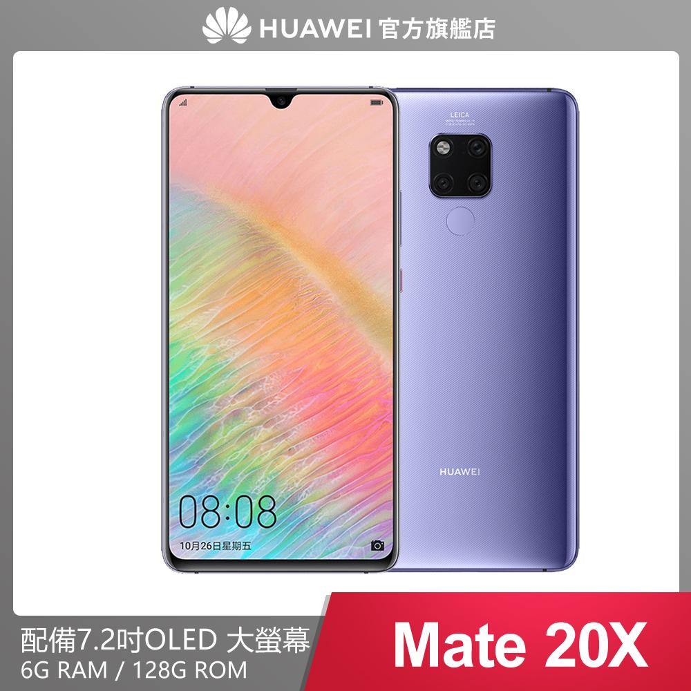 官旗-HUAWEI Mate 20 X (6G/128G) 7.2吋三鏡頭智慧手機
