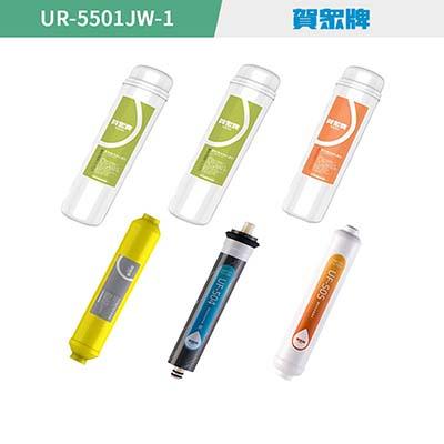 賀眾牌UR-5501JW-1年份濾芯(含RO膜和磁化濾芯)