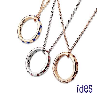 ides愛蒂思 歐美設計彩寶系列碧璽紅寶藍寶項鍊/是愛情(3色選1)