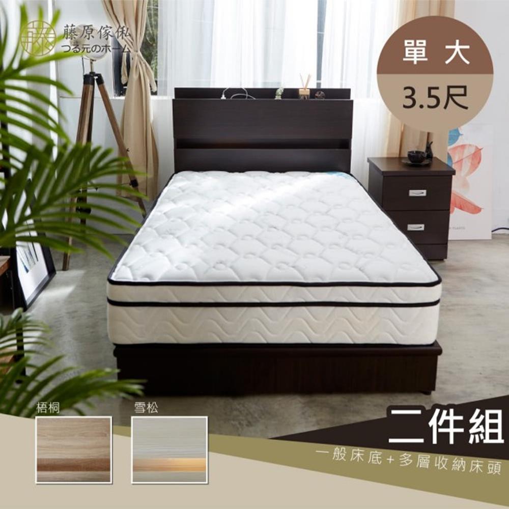 藤原傢俬 單人加大3.5尺床組-2件式(2層收納床頭+6分床底)
