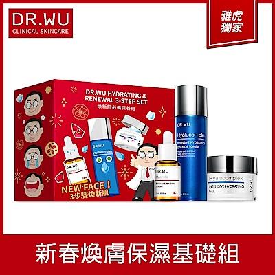 DR.WU 煥新肌必備保養組(杏仁酸煥膚精華18%15ML+玻尿酸精華化妝水150ML+玻尿酸水凝露30ML)