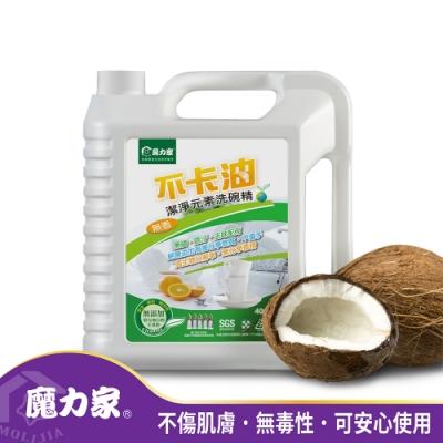 【魔力家】不卡油植物萃取濃縮洗碗精-大容量4000 ml