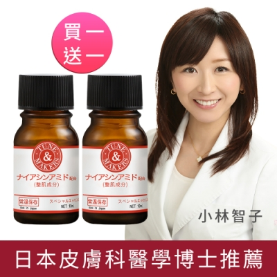 TUNEMAKERS日本亮白抗老原液 菸鹼醯胺10ml買1送1