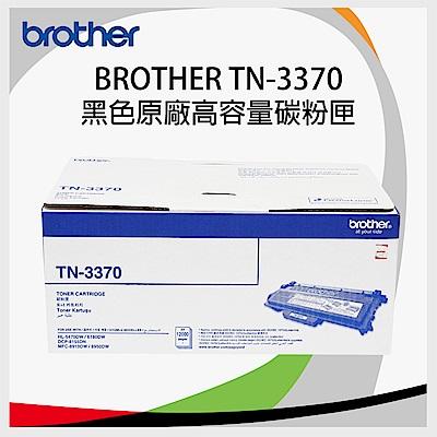 Brother TN-3370 原廠黑色高容量碳粉匣