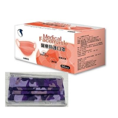 久富餘 親子款醫用口罩(雙鋼印)-迷彩紫羅蘭(50片/盒x2) 成人x1+兒童x1