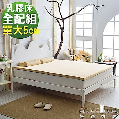 House Door 日本大和抗菌表布 5cm彈力乳膠床墊全配組-單大3.5尺