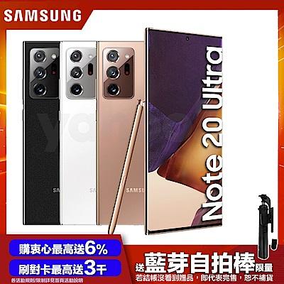 [9折] Samsung Galaxy Note 20 Ultra 5G (12G/256G) 6.9吋手機