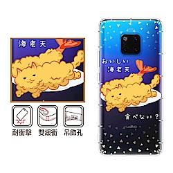 反骨創意 華為 全系列 彩繪防摔手機殼-貓氏料理(喵氏蝦捲)