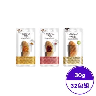 Natural Kitty自然小貓100%天然雞肉/天然雞肉佐南瓜/天然雞肉佐蔓越莓-30g (32包組)