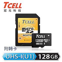 TCELL冠元 MicroSDXC UHS-I 128GB 85MB/s高速記憶卡