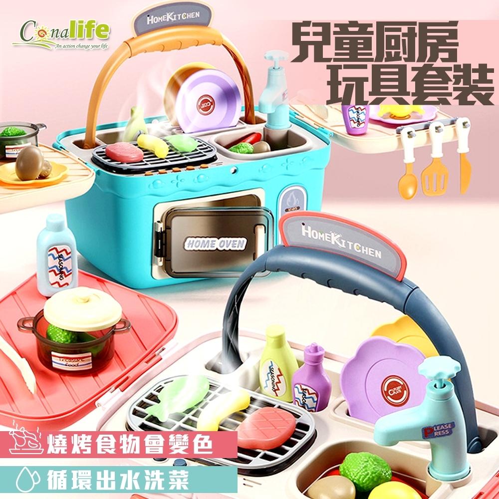 Conalife 手提設計 兒童厨房玩具套裝_4入組