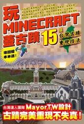 玩Minecraft-蓋古蹟-15個台灣古蹟重現技法