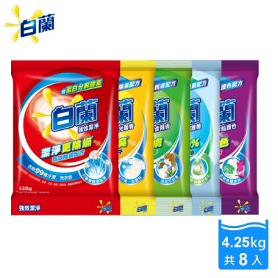 [送白蘭洗衣粉]白蘭 洗衣粉箱購4.25kg/4.5kg 8入組(多款任選)