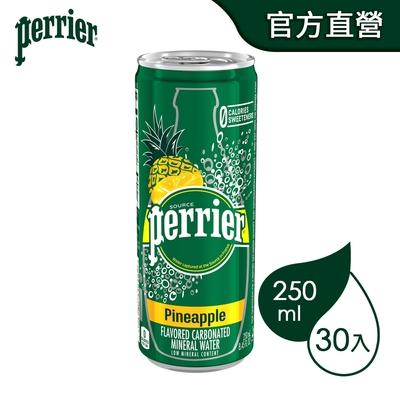 法國沛綠雅Perrier 氣泡天然礦泉水-鳳梨風味 鋁罐(250mlx30入)