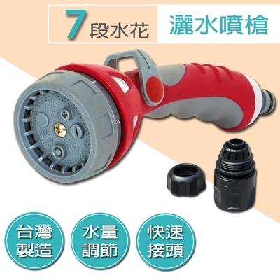 灑水噴槍 七段式U型開關/附快速接頭  Y2A01369