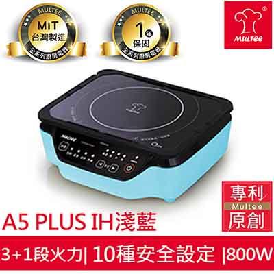 MULTEE摩堤 A5 Plus IH智慧電磁爐_亮(淺藍色)
