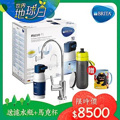 P1硬水軟化櫥下型濾水系統(內含1芯)