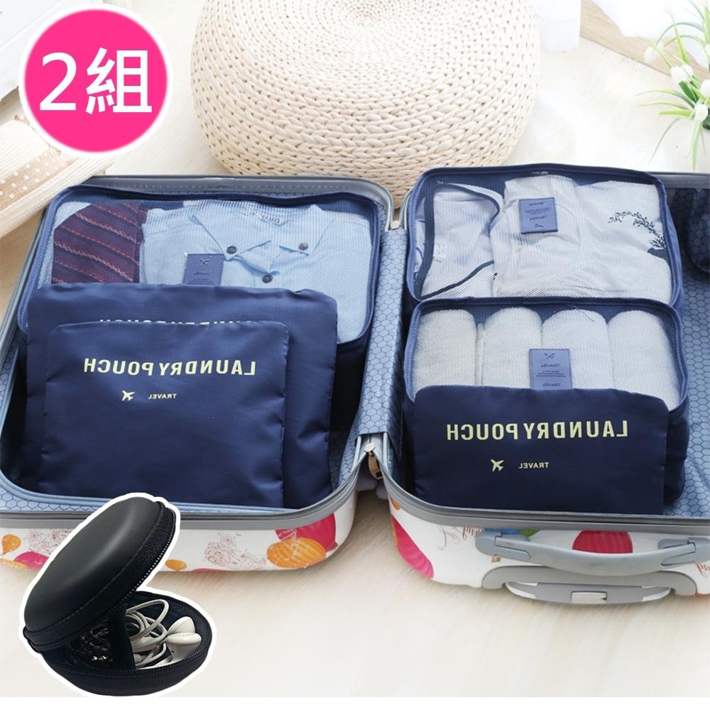 日創優品 (2組)超值韓版旅行收納袋6+1件/組 (贈耳機包)