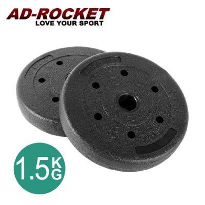 AD-ROCKET 1.5KG環保包膠槓片(兩入) 啞鈴片