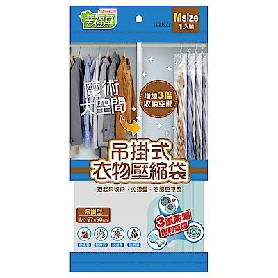 巧巧 吊掛式衣物壓縮袋(M)