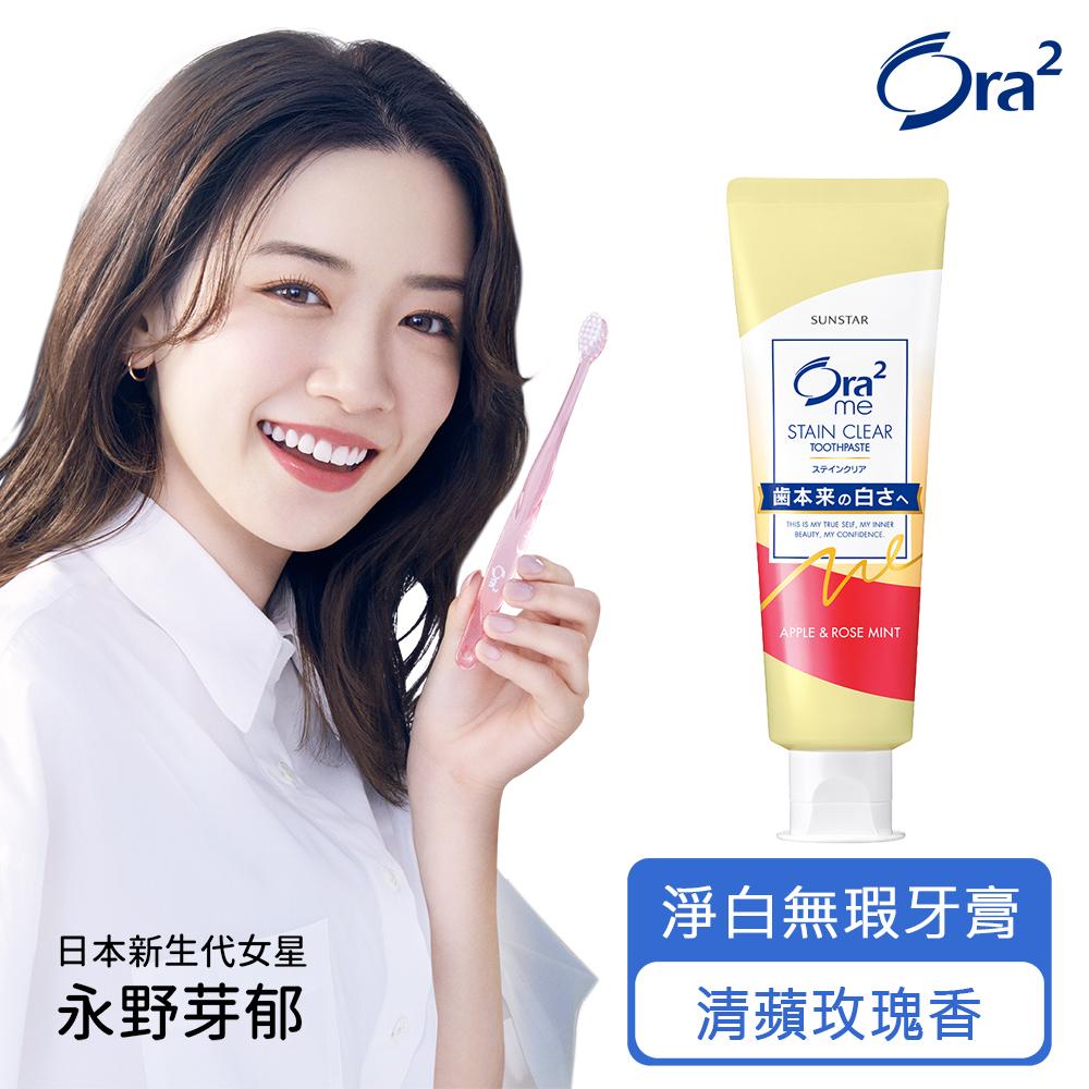 Ora2 me 淨白無瑕牙膏-清蘋玫瑰香 140g