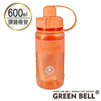 GREEN BELL綠貝棉花糖彈跳吸管太空壺600ml (附背帶)-橙橘
