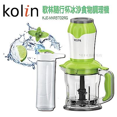歌林kolin-隨行杯冰沙食物調理機(KJE-MNR5732RG)-福利品