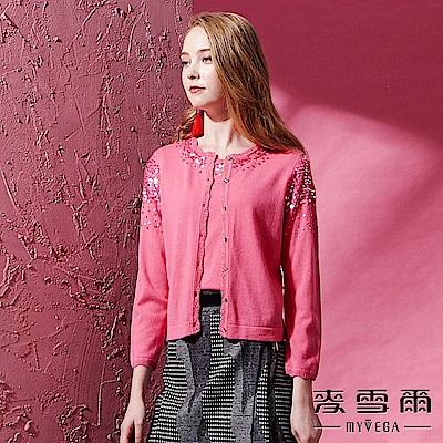 【麥雪爾】羊絨X羊毛波浪織紋針織外套-粉