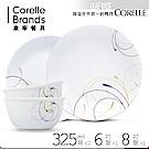美國康寧 CORELLE 紫羅蘭舞餐盤碗4件組(VT0402)